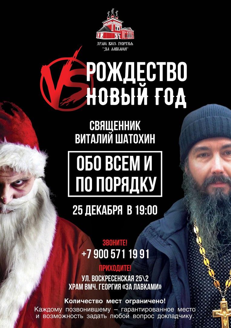 Афиша Калуга РОЖДЕСТВО vs НОВЫЙ ГОД