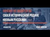 Почему несидится насвоей исторической родине «новым русским»