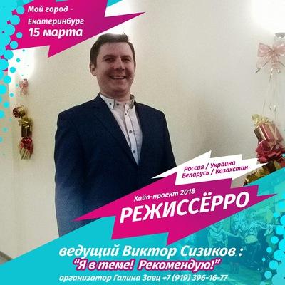 Виктор Сизиков