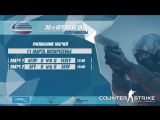 ВКСЛ РБ, 35-й игровой день. ПОЛУФИНАЛ и ФИНАЛ Counter-Strike: Global Offensive