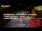 Жеребьевка группового этапа Лиги Европы 2017/18: прямая трансляция