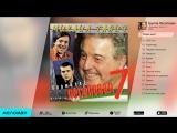 Гр.Лесоповал - Кормилец - Часть 7 (Альбом 2000 г)