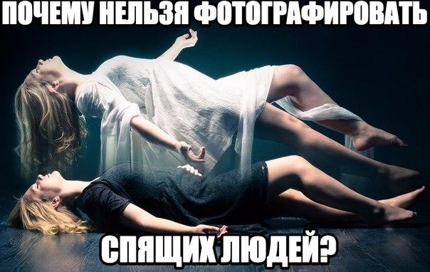 А вы знали почему нельзя фотографировать спящих