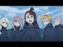 озвучка 25 END Little Witch Academia TV / Академия ведьмочек 25 серия Озвучили Sakura VieliS RuDoshka Krondir