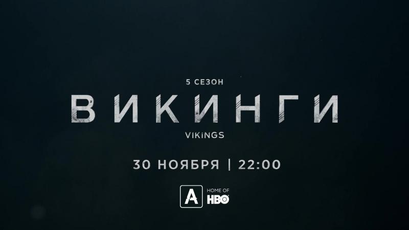 Викинги – премьера 5 сезона на IPTV!