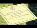 Игроки «Автомобилиста» высадили ели возле КРК «Уралец»