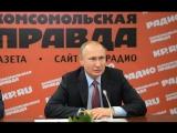 Президент РФ о конкурсе «Лидеры России»