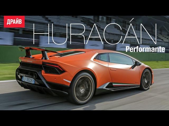 Lamborghini Huracan Performante тест-драйв репортаж Павла Карина
