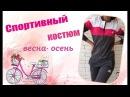 Обзор СПОРТИВНЫЙ КОСТЮМ Adidas весна осень Садовод