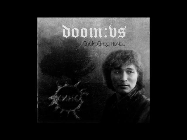 Кино - спокойная ночь | Doom:VS - The Faded Earth (Doom Metal COVER) (MASHUP) (Remix)