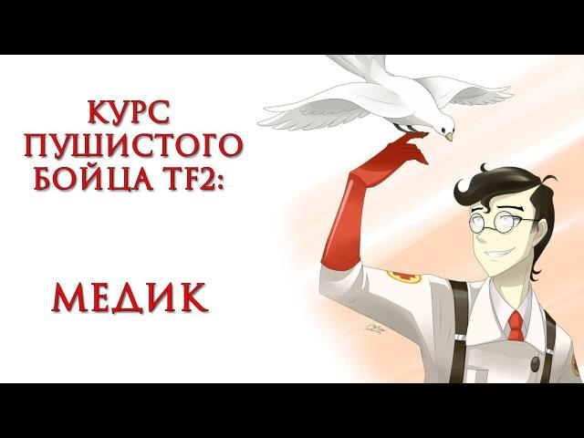 TF2: Курс пушистого бойца - Медик (Гайд, Туториалы)