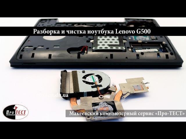 Чистка ноутбука Lenovo G500.Как разобрать, почистить и заменить термопасту в ноутбуке lenovo G500