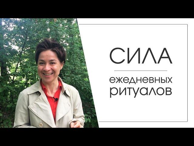 Сила ежедневных ритуалов   Татьяна Рудюк