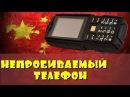 ✖ Непробиваемый Телефон ► Небьющийся Телефон ► IP 67 / 4800 mAh / Цена от 35.99$ ✖