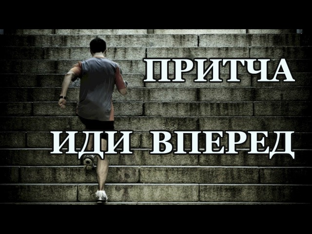 Мотивирующая Притча Иди Вперед