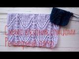 Схема вязания спицами. Рельефный ажур
