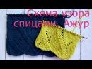 Схема вязания спицами Ажур Видеоурок