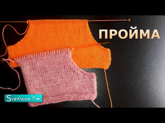 Вязание на спицах пройма для рукава 61