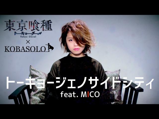 東京喰種 トーキョージェノサイドシティ feat MICO コバソロ