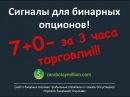 Сигналы для бинарных опционов 70- за 3 часа торговли!