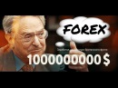 Forex Форекс. Скандальная правда про Форекс. Что такое Форекс