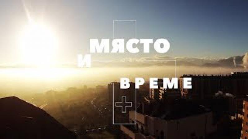 Santra Dee - Miasto i vreme, Remix [Official HD Video]