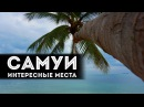Интересные места Самуи Обзор острова