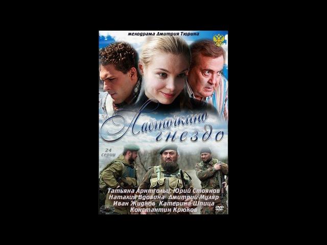 Сериал Ласточкино гнездо 10-11-12 серии