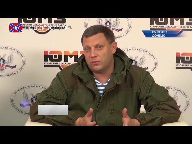 Глава ДНР прокомментировал закон о реинтеграции Донбасса