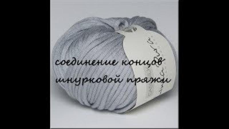 Соединение концов толстой шнурковой пряжи