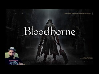 Bloodborne ● Осваиваемся, фармим, лупим 2-х боссов ● Казуальщина