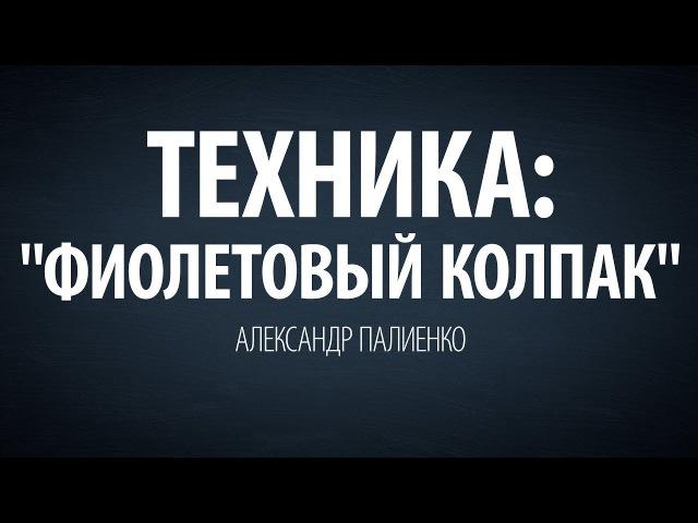 Техника Фиолетовый колпак Александр Палиенко