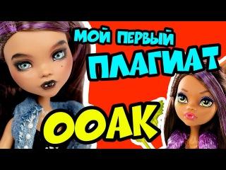 ООАКНУЛИСЬ 6: Мой первый плагиат – Как сделать ООАК из куклы Монстер Хай Клодин В...