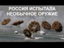 ШОЙГУ ОТКЛЮЧИЛ НАТО: «ТОМАГАВКИ» НЕ ВЗЛЕТЯТ | сирия война новости электромагнитное оружие россии рэб