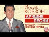 ЛУЧШИЕ ПЕСНИ К ЮБИЛЕЮ ИСИФА КОБЗОНА   КОМПОЗИТОР АЛЕКСАНДР МОРОЗОВ