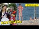 Коктебель 2017. Опять НУДИСТЫ. Цены, набережная, туристы в Крыму. Нудистский пляж. К...