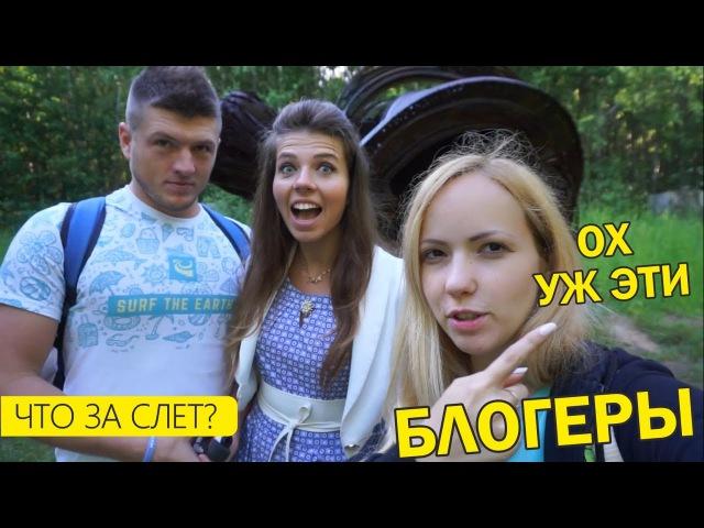 Это Вам не Крым! Я на слёте... Кондрашов, Адвокат Егоров, Своим Ходом, АБВГАт, Слет ...