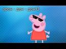 Свинка пеппа - Эрон - дон - дон :D