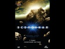 Вселенная 10 способов уничтожения Земли 4 сезон 06 серия dctktyyfz 10 cgjcj jd eybxnj tybz ptvkb 4 ctpjy 06 cthbz