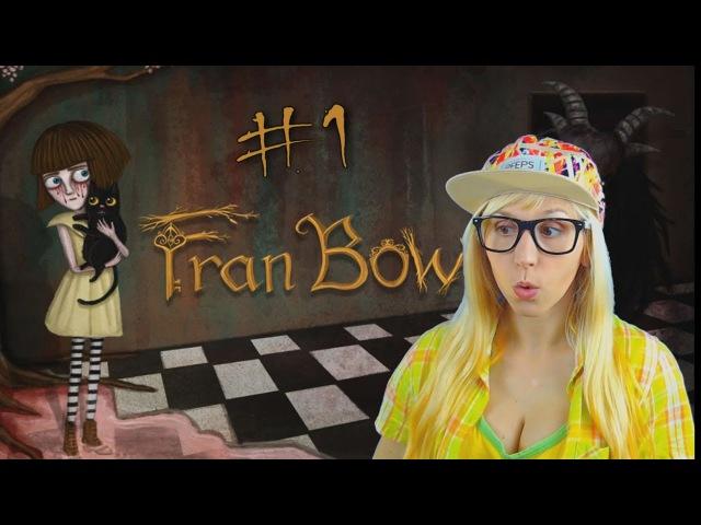 САМЫЙ МИЛЫЙ УЖАС ► Fran Bow ► 1 ФРЭН БОУ ПРОХОЖДЕНИЕ от Каоми Спринг