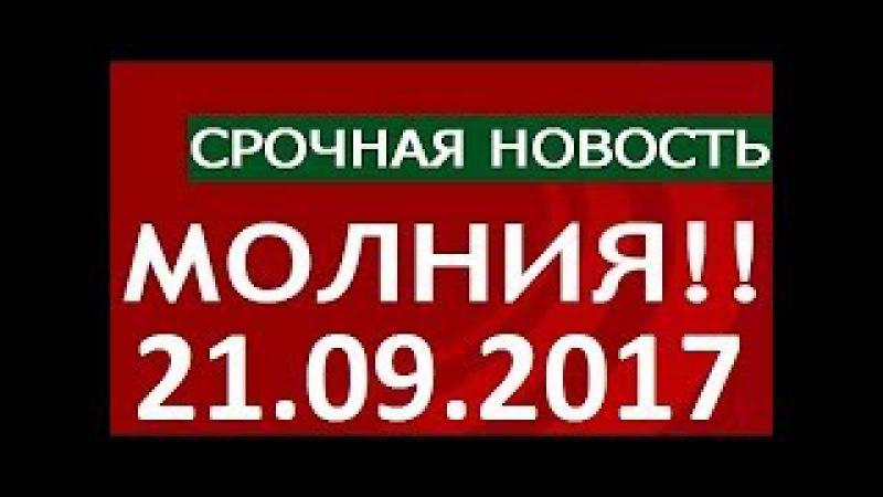СРOЧНO! ДЕЛА ПЛOXИ – Николай Стариков (22.09.2017)