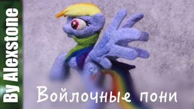 Пони из войлока - My Little Pony Craft | ОБЗОР ИГРУШЕК