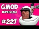 Garry's Mod Смешные моменты (перевод) 227 - ПАНДА И ФОКУСЫ (Гаррис Мод)