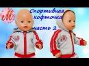 Как сшить спортивный костюм на куклу Беби Борн часть 2 кофточка