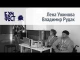 Бумфест 2017: презентация книги «Я – слон!» (издательство «Бумкнига»), встреча с авторами Леной Ужиновой и Владимиром Рудаком.