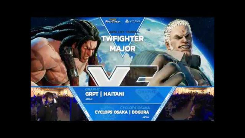SFV: GRPT | Haitani vs Cyclops Osaka | Dogura - TW Fighter Major 2017 Top 8 - CPT 2017
