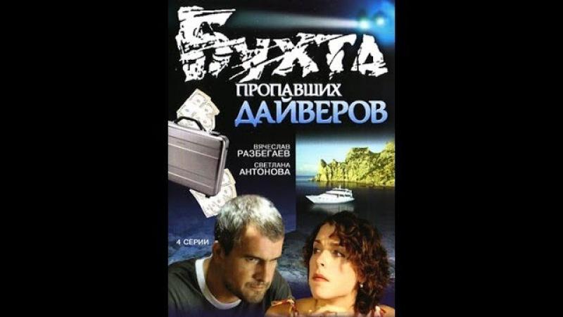 Бухта пропавших дайверов (2007) весь фильм боевик приключения криминал