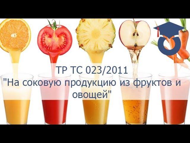 ТР ТС 0232011 На соковую продукцию из фруктов и овощей