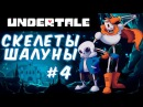 №820 UNDERTALE - СКЕЛЕТЫ САНС И ПАПИРУС ШАЛУНЫ 4