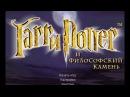 Гарри Поттер и философский камень 1 серия